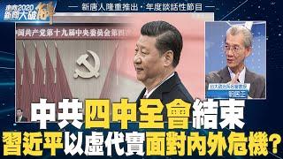 中共四中全會結束習近平拆彈 透視北京務虛話題的背後|明居正|走向2020 新聞大破解【2019年11月1日】|新唐人亞太電視