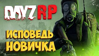 DayZ Stalker RP глазами новичка в 2021 году   Area of decay RP