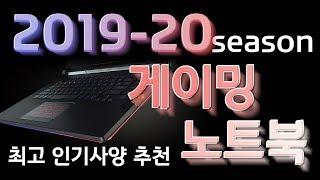 2019-20시즌 게이밍 노트북추천