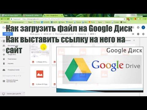 Как сделать ссылку на файл в гугл диске
