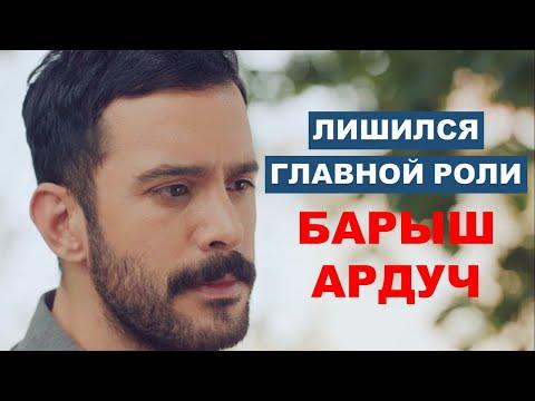Почему Барыш Ардуч лишился главной роли в успешном сериале?