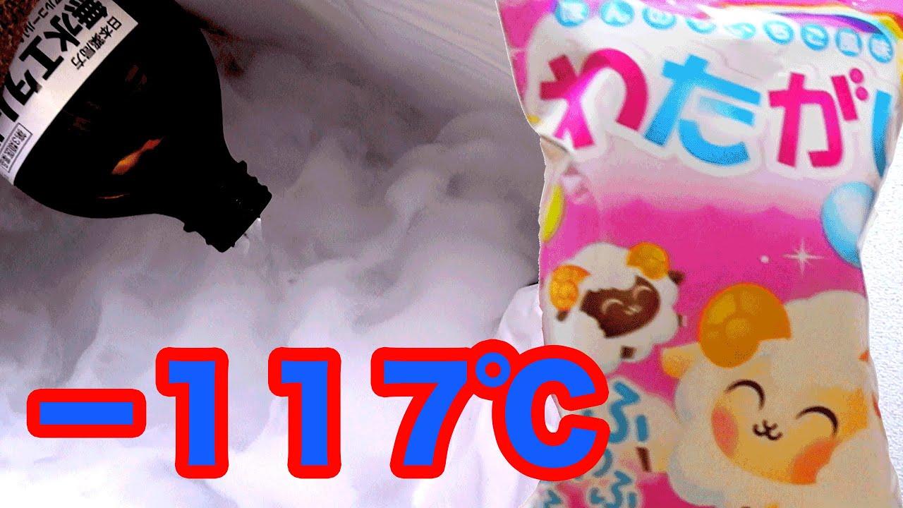 【瞬間冷凍】,117度の中に綿菓子を入れて瞬間