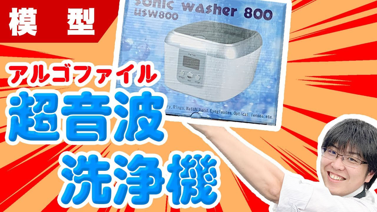 【模型】ガンプラやレジンの洗浄はお任せ!アルゴファイル自慢の超音波洗浄機をご紹介!【ドラえもん】