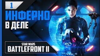 Прохождение Star Wars: Battlefront 2 - #1 ВРЕМЯ ИМПЕРИИ ПРИШЛО