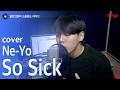 [일소라] 일반인 플리지(PLZY) - 'So Sick' (Ne-yo) cover