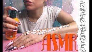 ASMR gentle arms (NO TALKING) / АСМР нежные ручки / уход