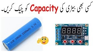 Battery Capacity Tester, Old Laptop Cell Li-ion 18650 How To Check Battery Capacity Urdu