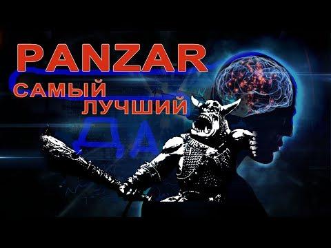 видео: panzar квак-то #Танк