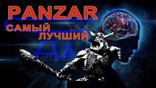 Panzar квак-то #Танк