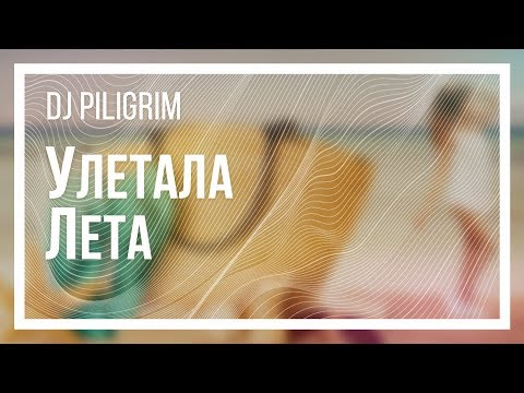 DJ Piligrim -Улетала Лета (official Video)