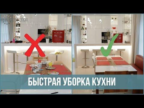 БЫСТРАЯ уборка грязной кухни - ДО и ПОСЛЕ | 25 часов в сутках