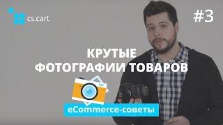 Как снимать качественные фотографии товаров для интернет-магазина(, 2017-01-03T11:27:09.000Z)