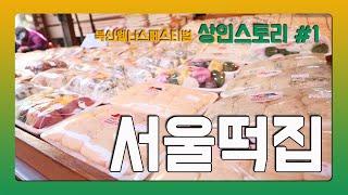 북신 웰니스 페스티벌 상인스토리 #1 서울떡집 | 북신…