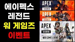 에이펙스 레전드 워 게임즈 이벤트행사 개최 닌텐도스위치…