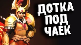 ДОТКА ПОД ЧАЕК - LEGION COMANDER DOTA 2