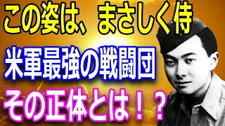 感動!「これぞ武士道!」米軍史上最強と呼ばれた戦闘団で活躍した日本人に世界が衝撃!