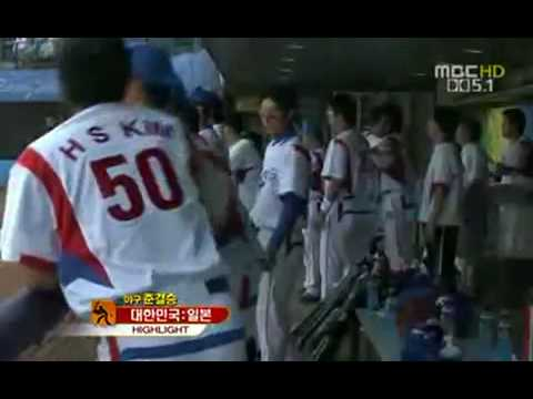 2008 Beijing Olympic Baseball Korea Gold Medal vs. Japan 4th