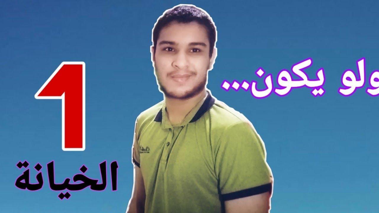 سلسلة مغربية ولو يكون الحلقة 1 الخيانة الزوجية