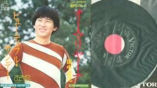 Popularni japanski pjevač Seiji Tanaka je 1976 g. snimio ovu pjesmu...