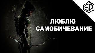 """Если бы сериал """"Стрела"""" снимали честно"""