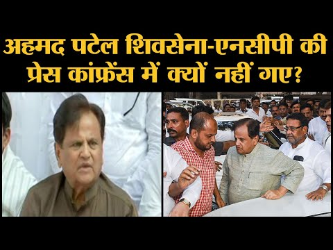 Congress की प्रेस कॉन्फ्रेंस | Ahmed Patel l Maharashtra Election