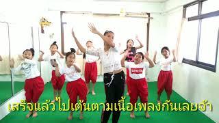 งัดถั่งงัด#ท่าเต้น#เพลงงัดถั่งงัด เต้ยอธิบดินทร์#ฝึกท่าเต้นภายใน1ชม.#บ้านรักษ์ไทยครูส้ม