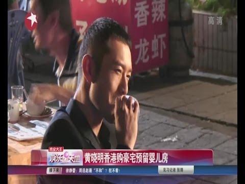 黄晓明香港购豪宅 为Angelababy预留婴儿房