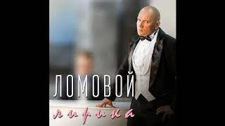 Ломовой & Бурановские Бабушки - Самый клёвый (на раЁне) пацан (Audio)