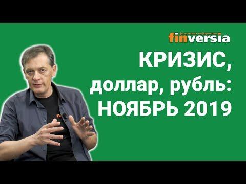 Кризис, доллар, рубль: ноябрь 2019