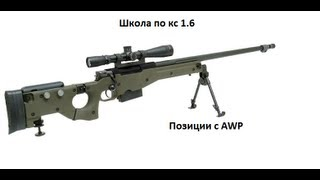 Урок 8. Школа по кс 1.6 (Все позиции с AWP) Counter Strike