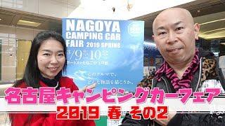 名古屋キャンピングカーフェア2019春の体験レポート第2弾の動画です。 ...