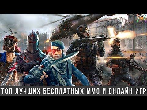 ТОП лучшие бесплатные Шутеры, MMO, MMORPG и ОНЛАЙН ИГРЫ (ПК, 2018, Часть 2)