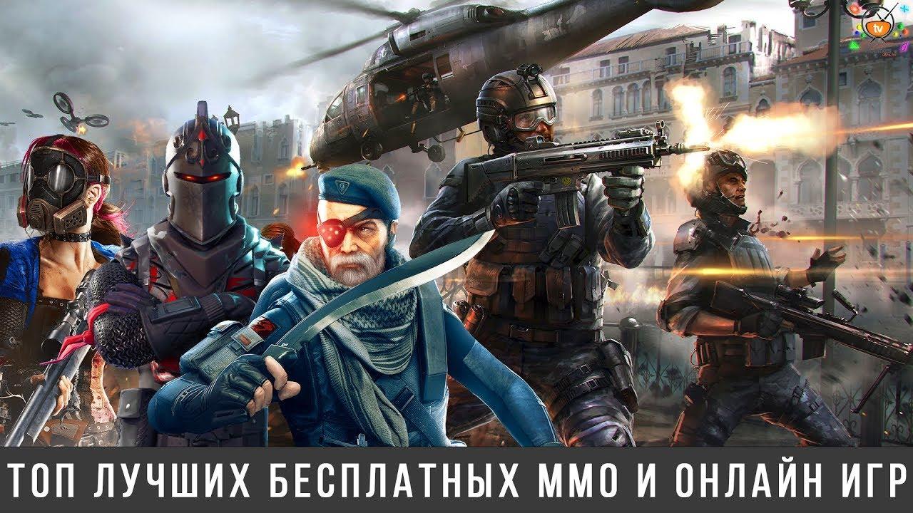 Бесплатные онлайн игры шутеры рпг тактическое онлайн рпг