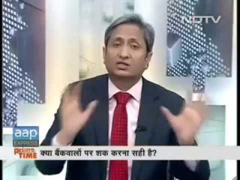Prime Time with Ravish Kumar ... क्या बैंकवालों पर शक करना सही है ?