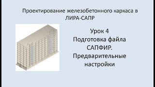 Ж.б. каркас в Lira Sapr. Урок 4. Подготовка файла САПФИР. Предварительные настройки.