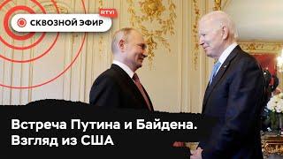Путин и Байден встретились. Взгляд на итоги саммита из США // Спецвыпуск «Сквозного эфира»