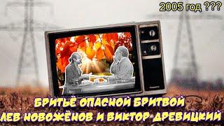 Бритьё опасной бритвой. Лев Новожёнов и Виктор Древицкий.