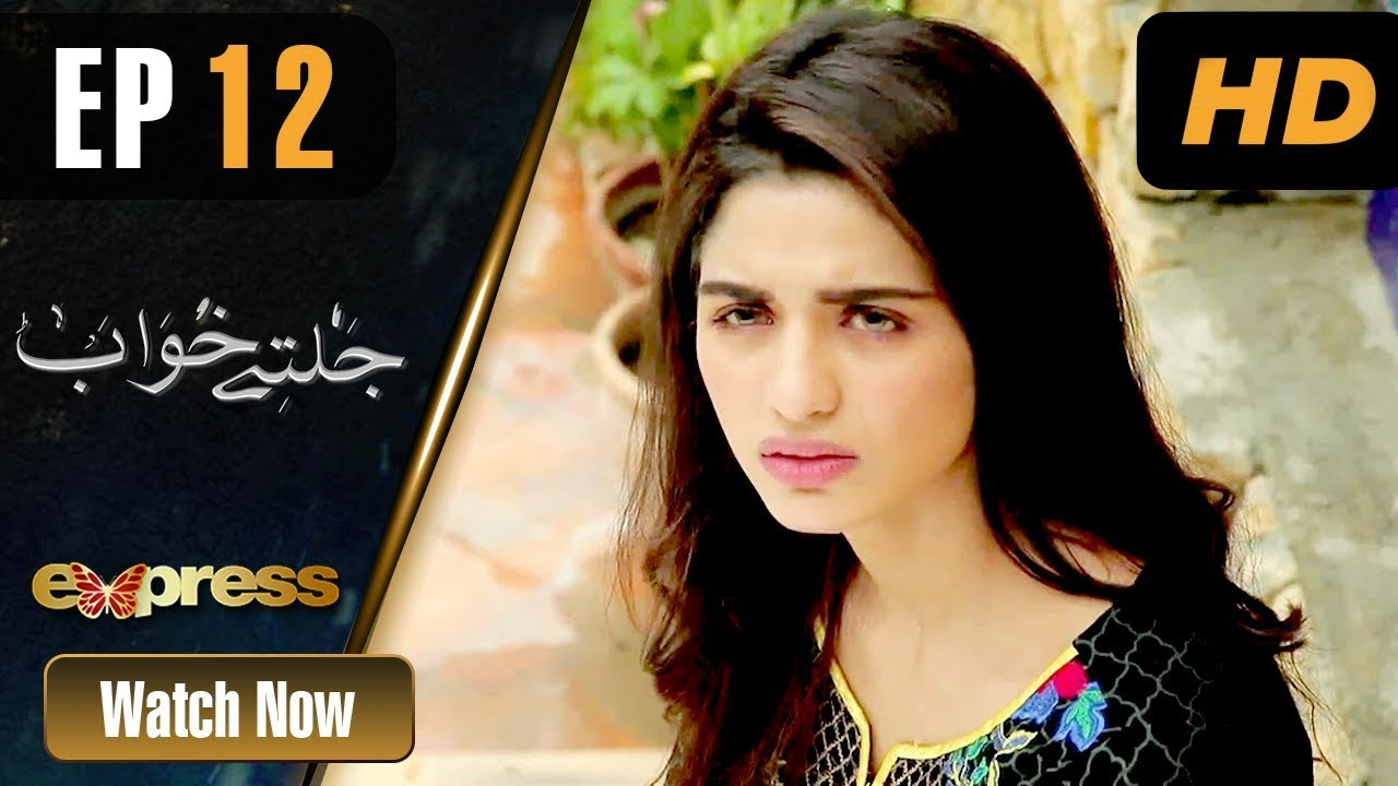 Jaltay Khwab - Episode 12 Express TV Nov 20