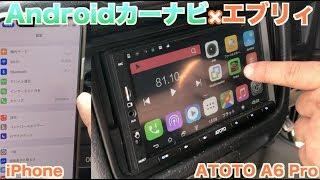 【A6 Pro】iPhone・iPadしか持ってない奴はAndroid搭載カーナビって使えんの?【ATOTO】