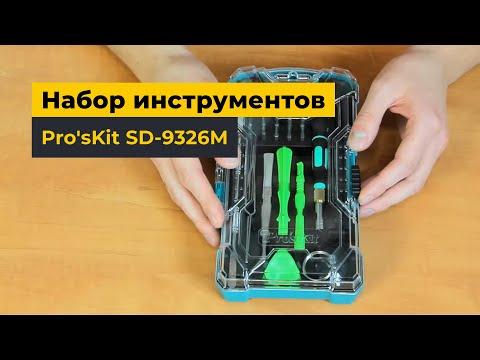 Набор инструментов Pro'sKit SD-9326M для разборки IPhone, MacBook и другой электроники