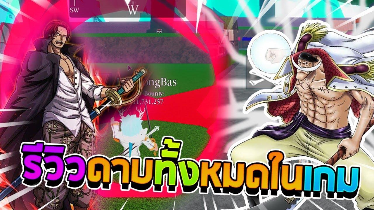 🔶 Roblox  [Pirate Emperors]  รีวิวดาบทั้งหมดในเกม !! (ช่วงน้องน็อตรีวิว)