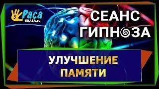 Улучшение памяти - СЕАНС ГИПНОЗА