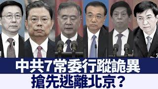 北京疫情延燒 中共7常委行蹤詭異 傳恐撤離北京|新唐人亞太電視|20200624