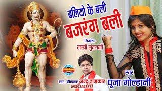 BALIYO KE BALI BAJARANG - PUJA GOLHANI, NANDU TAMRKAR - Video Song - Lord Hanuman
