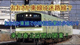 説明 ウp主は、おおさか東線は「地域住民が乗客の大半を占める路線にな...