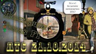 "[Warface] ПТС от 21.10.2014 ""Доминация"", Famas F1!"