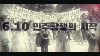 강원민주재단610브릿지영상