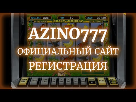 azino777 официальный сайт версия регистрация