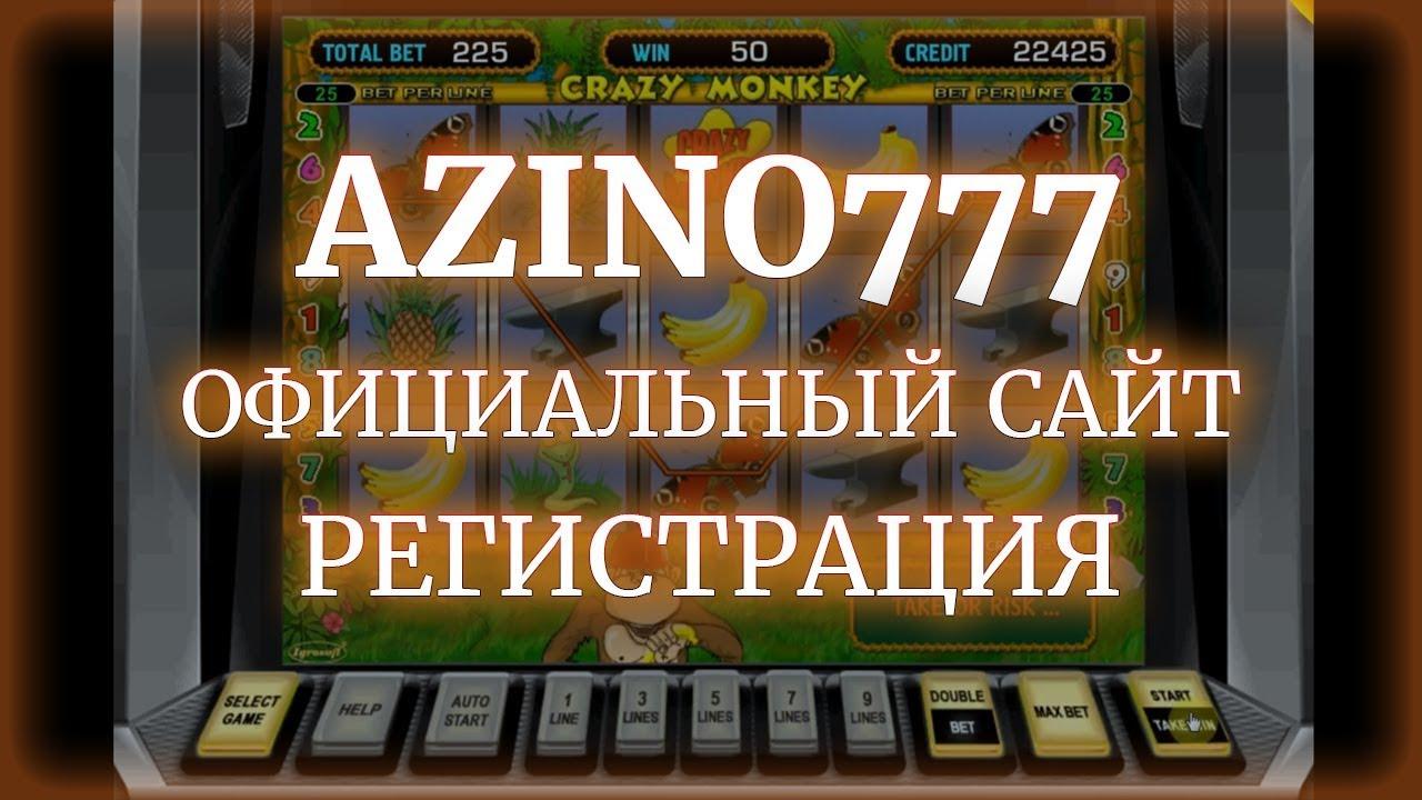 скачать azino777 официальный сайт