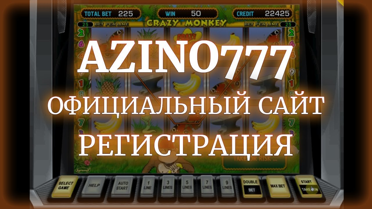 azino777 мобильная версия